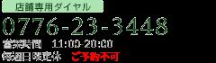 店舗専用ダイヤル 0776-12-3448